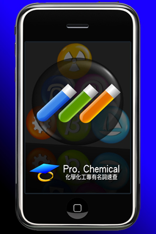 化學專業名詞速查 (Pro. Chemical Terminology Dictionary)